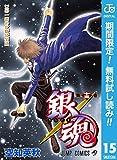 銀魂 モノクロ版【期間限定無料】 15 (ジャンプコミックスDIGITAL)