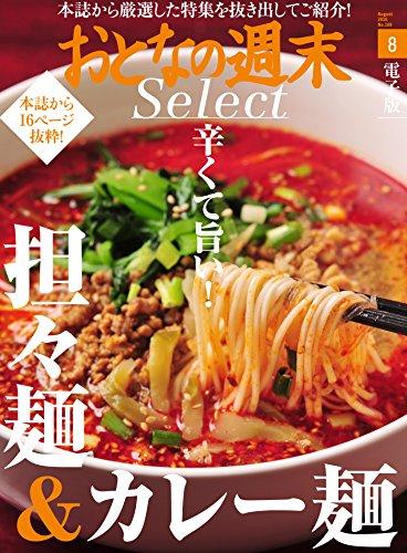 おとなの週末セレクト「辛くて旨い ! 担々麺&カレー麺」〈2016年8月号〉 [雑誌] おとなの週末 セレクト