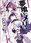 夢喰いメリー (1) (まんがタイムKRコミックス フォワードシリーズ)