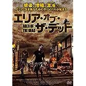 エリア・オブ・ザ・デッド [DVD]