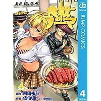 食戟のソーマ 4 (ジャンプコミックスDIGITAL)