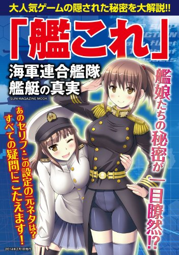 「艦これ」海軍連合艦隊・艦艇の真実 (SUN MAGAZINE MOOK)