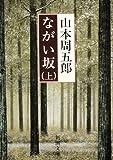ながい坂 (上巻) (新潮文庫)