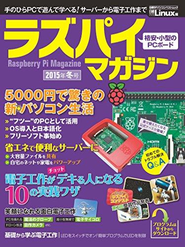 ラズパイマガジン2015年冬号(日経BP Next ICT選書) -