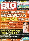 BIG tomorrow (ビッグ・トゥモロウ) 2012年 08月号 [雑誌]