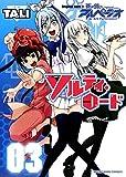 ソルティ・ロード(3) (ヤングキングコミックス)