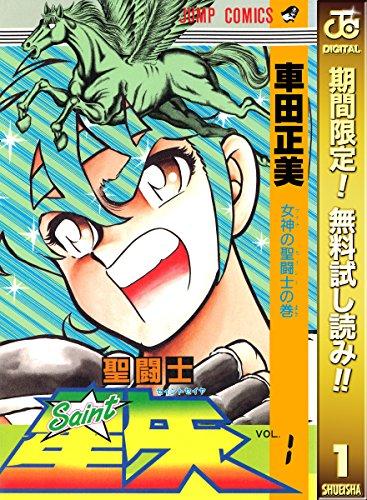聖闘士星矢【期間限定無料】 1 (ジャンプコミックスDIGITAL)