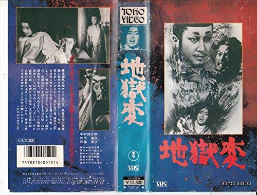 地獄変 [VHS]