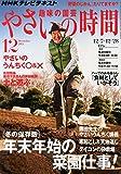 NHK 趣味の園芸 やさいの時間 2014年 12月号 [雑誌]