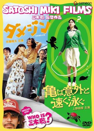 三木聡監督 スペシャル・ツイン・パック [DVD]