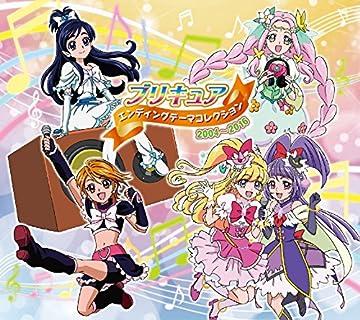プリキュア エンディングテーマコレクション 2004~2016(DVD付)(期間生産限定盤)