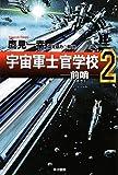 宇宙軍士官学校―前哨(スカウト)― 2(ハヤカワ文庫JA)