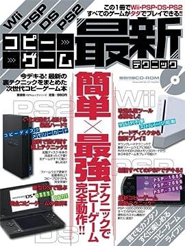 Wii PSP DS PS2 コピーゲーム最新テクニック―この1冊ですべてのゲームがタダでプレイできる!! (100%ムックシリーズ)