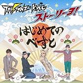 T-Pistonz+KMC ストーリーヨ!~はじめてのべすと~