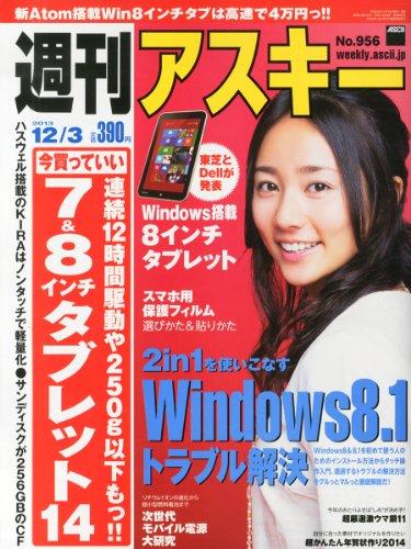 週刊 アスキー 2013年 12/3号 [雑誌]