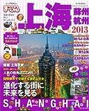 まっぷる上海'13 (マップルマガジン)