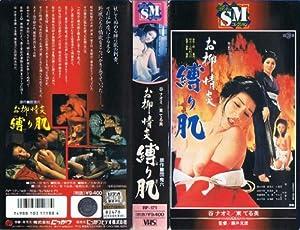 お柳情炎 縛り肌 [VHS]