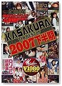 KASAKURA The BEST of 2007 下半期 [DVD]