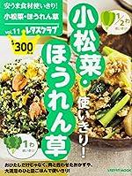 安うま食材使いきり! Vol.11 小松菜・ほうれん草