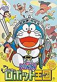 映画パンフレット「ドラえもん のび太とロボット王国」2002年発行 [パンフレット]