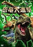 恐竜大進撃 [DVD]