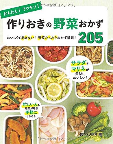 かんたん! ラクチン!  作りおきの野菜おかず 205