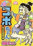 満点!コボちゃん 7 (まんがタイムマイパルコミックス)