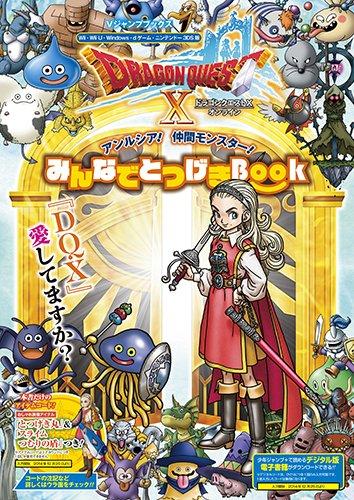 ドラゴンクエスト10 オンライン Wii・WiiU・Windows・dゲーム・N3DS版 アンルシア! 仲間モンスター! みんなでとつげきBOOK (Vジャンプブックス)