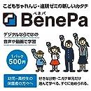 BenePa [オンラインコード]