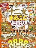 十二支まるごと年賀状2013年版 (100%ムックシリーズ)