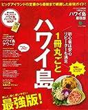 1冊丸ごとハワイ島 最強版 (エイムック 2680)