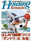 ハウジングこまちVol.16 2013夏・秋号
