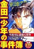 金田一少年の事件簿 雪夜叉伝説殺人事件 (プラチナコミックス)