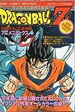 ドラゴンボールZ 9―地球まるごと超決戦 (ジャンプコミックスセレクション)