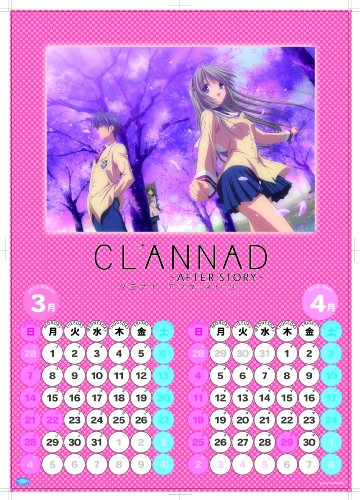 クラナド アフターストーリー 2010年度カレンダー【坂上智代】