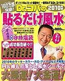 Dr.コパの貼るだけ風水 2010年版 (主婦と生活生活シリーズ)