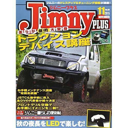 Jimny plus(ジムニープラス) 2015年 11 月号 [雑誌]