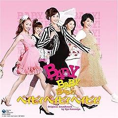 : BABY BABY BABY! オリジナル・サウンドトラック
