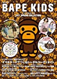 BAPE KIDS by a bathing ape 2011SPRING COLLECTION (e-MOOK)