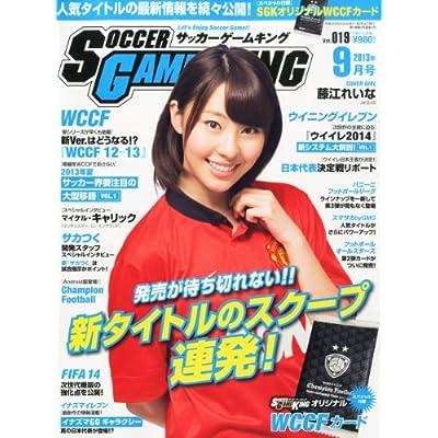サッカーゲームキング 2013年 09月号 [雑誌]