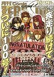 Comic ZERO-SUM (コミック ゼロサム) 2010年 08月号 [雑誌]