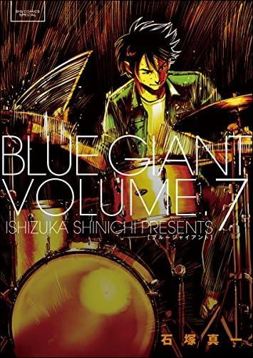 BLUE GIANT(7) (ビッグコミックス)