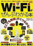 Wi-Fiがぜんぶわかる本2015 (洋泉社MOOK)