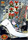 ゲゲゲの鬼太郎 エンバン実験 (Chuko コミック Lite Special)