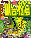 まっぷる仙台・松島 宮城 2011 (マップルマガジンシリーズ) (マップルマガジン 東北 7)