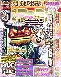週刊ファミ通 増刊号 2013年 1/17号 [雑誌]