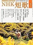 NHK短歌 2015年 03 月号 [雑誌]
