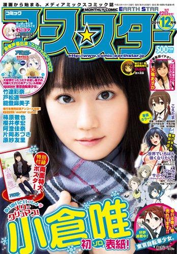 月刊 コミックアーススター 2011年 12月号 [雑誌]