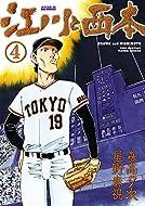 江川と西本 4 (ビッグコミックス)
