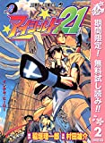 アイシールド21【期間限定無料】 2 (ジャンプコミックスDIGITAL)